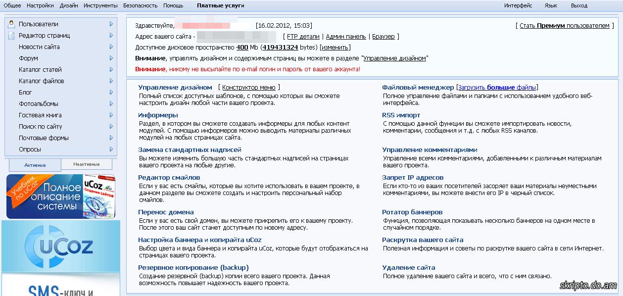 Как создать бесплатный Сайт в системе uCoz - 27 Июля 2015 - Шаблоны,скрипты,видеоуроки для uCoz